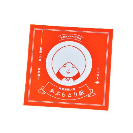 金箔を製造する工程で使われる雁皮和紙で作られた自然素材の高級あぶらとり紙です。(500円)